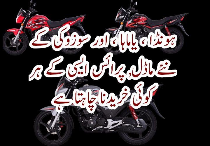 New Bikes Price in Pakistan 2020