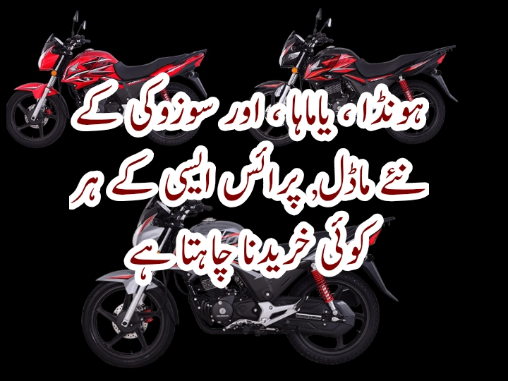 New Bikes Price in Pakistan 2020